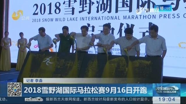 2018雪野湖国际马拉松赛9月16日开跑