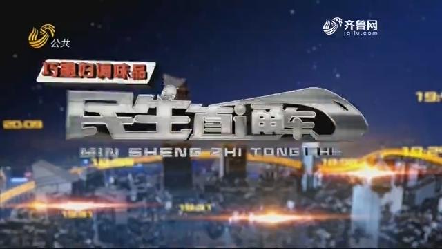 2018年08月14日《民生直通车》完整版