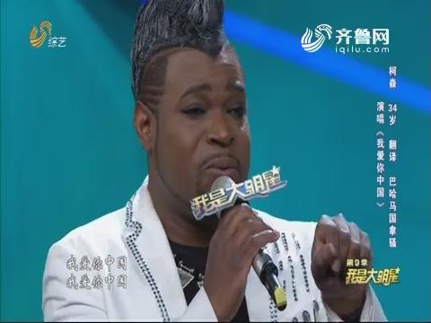 20180814《我是大明星》:外国选手一首《我爱你中国》 现场观众起立鼓掌