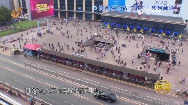 """调查:济南火车站——""""堵点""""如何疏通"""