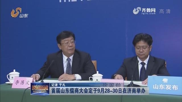 首届山东儒商大会定于9月28-30日在济南举办