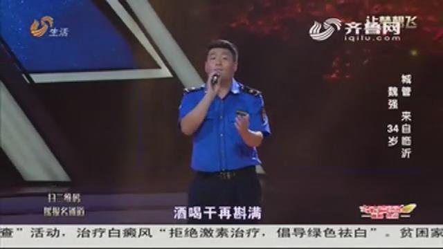 让梦想飞:临沂城管开唱 讲述工作不易