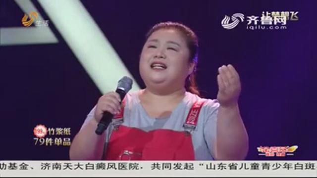 让梦想飞:重量级主妇登台 讲述求职辛酸
