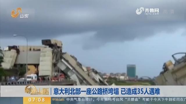 【昨夜今晨】意大利北部一座公路桥垮塌 已造成35人遇难