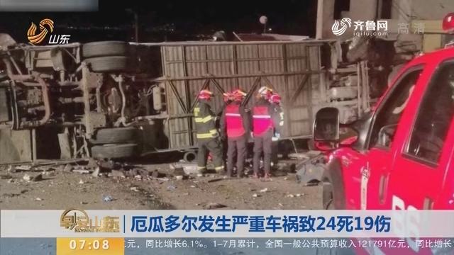 【昨夜今晨】厄瓜多尔发生严重车祸致24死19伤