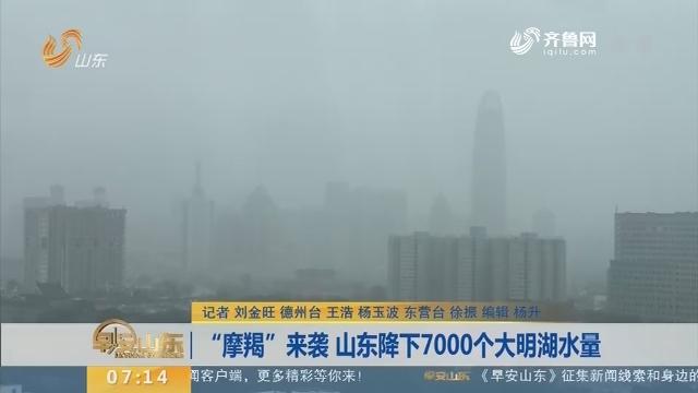 """【闪电新闻排行榜】""""摩羯""""来袭 山东降下7000个大明湖水量"""