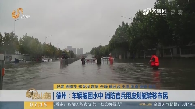 【闪电新闻排行榜】德州:车辆被困水中 消防官兵用皮划艇转移市民