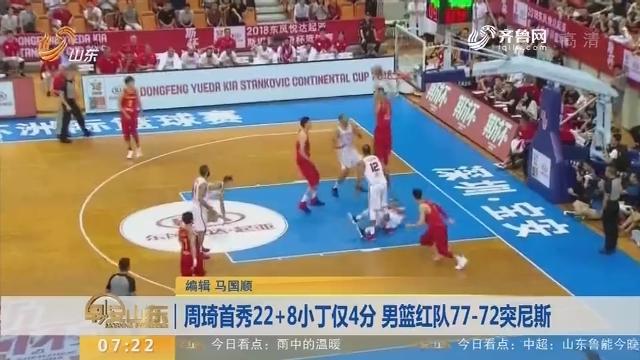 周琦首秀22+8小丁仅4分 男篮红队77-72突尼斯