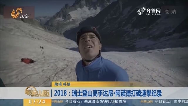 2018:瑞士登山高手达尼·阿诺德打破速攀纪录