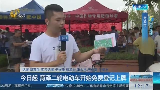 【闪电连线】8月15日起 菏泽二轮电动车开始免费登记上牌