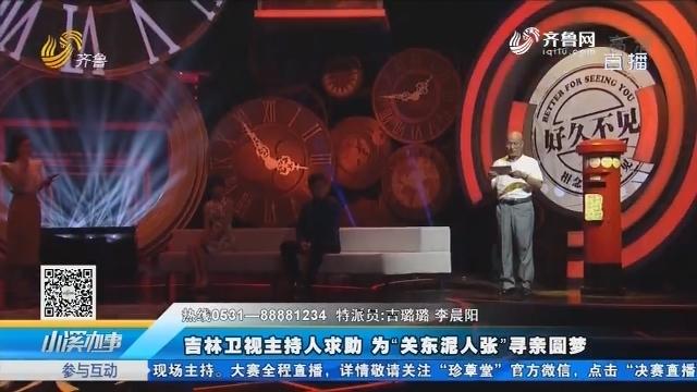 """吉林卫视主持人求助 为""""关东泥人张""""寻亲圆梦"""