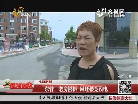 【小群跑腿】东营:老房被拆 回迁楼竟没电