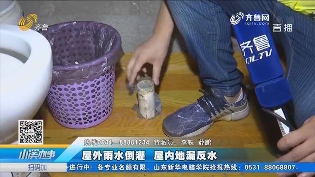 济南:每逢下场雨 沿街商铺全遭殃