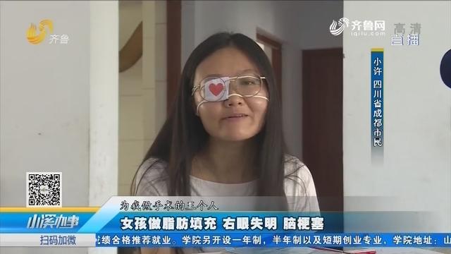 女孩做脂肪填充 右眼失明 脑梗塞