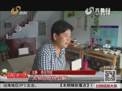 【身边正能量】枣庄:大妈为环卫工做免费早餐 亏了就用工资垫
