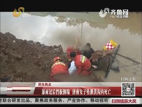 【民生热点】暴雨过后挡板倒塌 济南女子坠泄洪沟内死亡