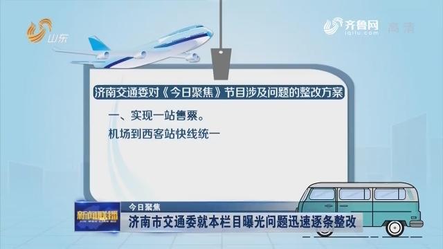 【今日聚焦】济南市交通委就本栏目曝光问题迅速逐条整改