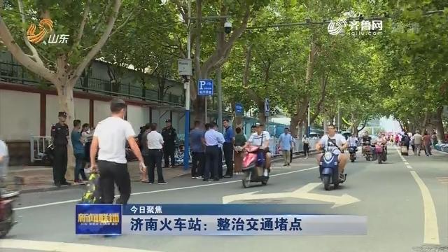 【今日聚焦】济南火车站:整治交通堵点