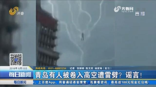 青岛有人被卷入高空遭雷劈?谣言!
