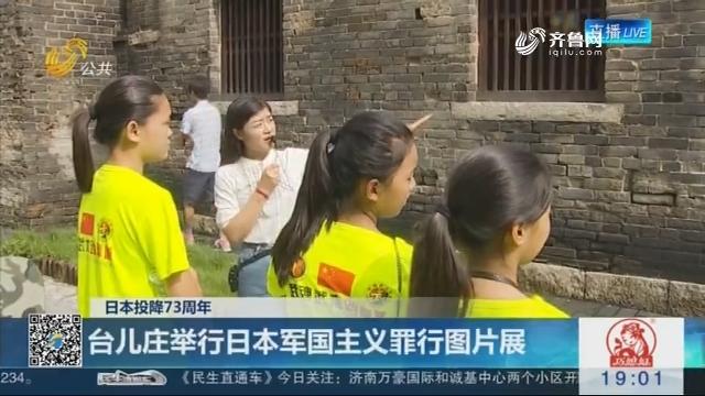【日本投降73周年】台儿庄举行日本军国主义罪行图片展