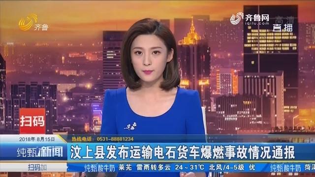 汶上县发布运输电石货车爆燃事故情况通报