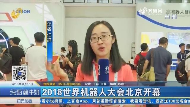 2018世界机器人大会北京开幕
