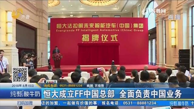 恒大成立FF中国总部 全面负责中国业务