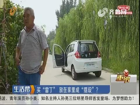 """【重磅】潍坊:买""""雷丁"""" 放在家里成""""摆设""""?"""
