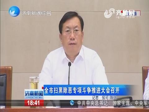 济南市扫黑除恶专项斗争推进大会召开