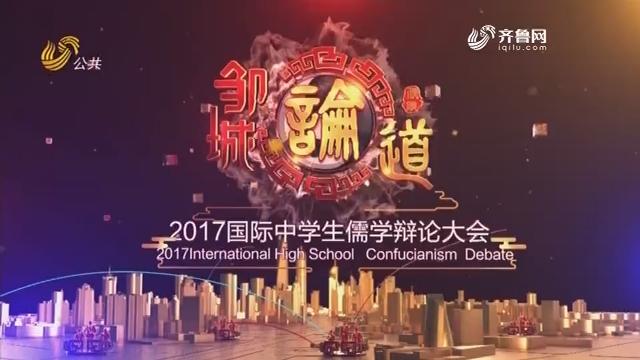 2018年8月15日《2017国际中学生儒学辩论大会》完整版