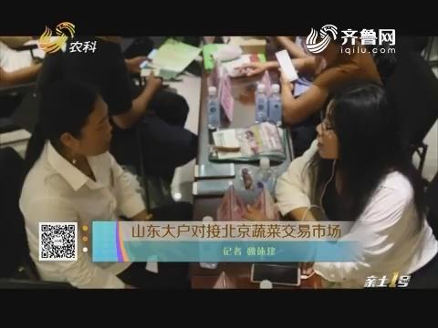 山东大户对接北京蔬菜交易市场