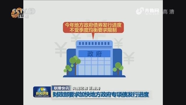 联播快讯:财政部要求加快地方政府专项债发行进度