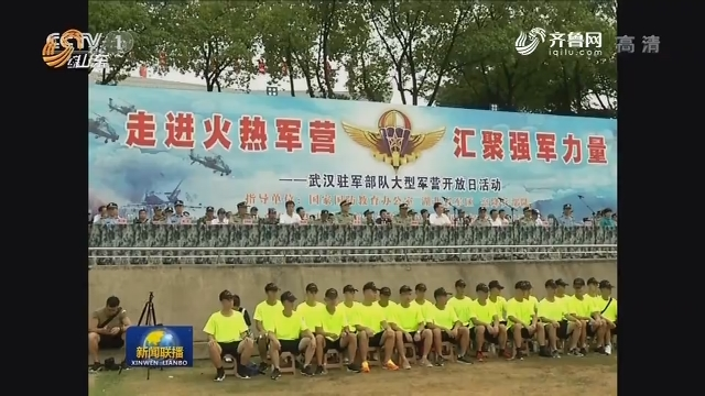 联播快讯:首次全国性军营开放活动在武汉举行