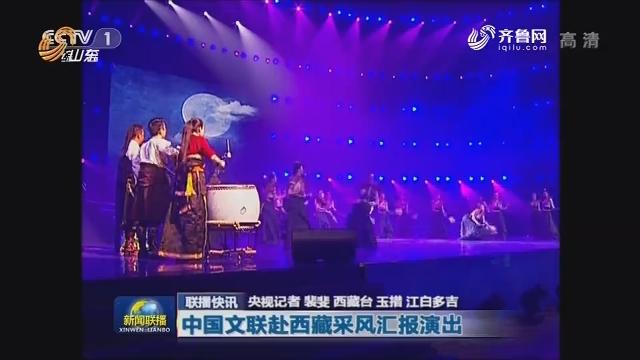 联播快讯:中国文联赴西藏采风汇报演出