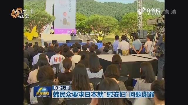 """联播快讯:韩民众要求日本就""""慰安妇""""问题谢罪"""