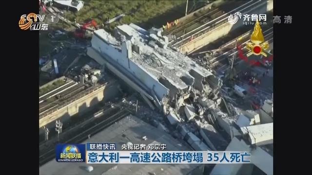 联播快讯:意大利一高速公路桥垮塌 35人死亡
