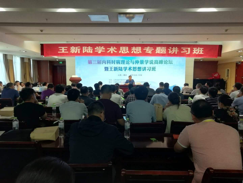 第三届外科时病实际与仲景学说岑岭论坛在烟台举行