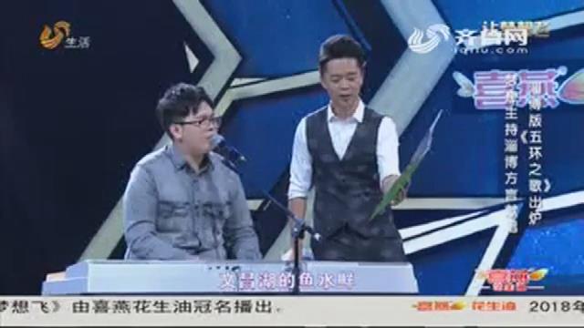 让梦想飞:淄博小伙唱功了得 与汪洋合唱家乡