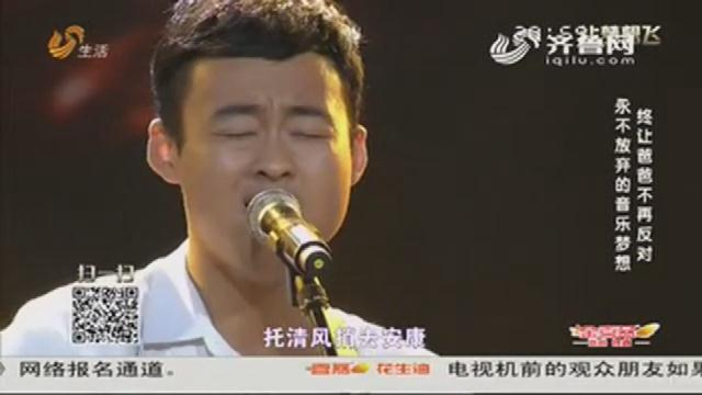 让梦想飞:菏泽大学生自立自强 坚持音乐感动父亲