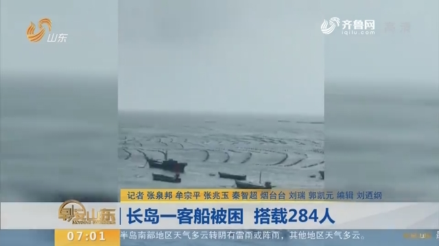 长岛一客船被困 搭载284人