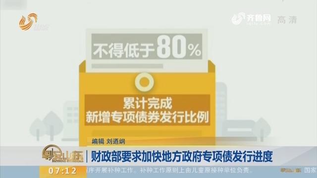 【昨夜今晨】财政部要求加快地方政府专项债发行进度