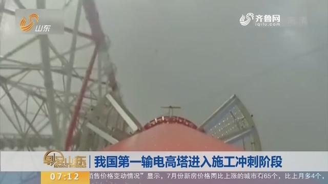 【昨夜今晨】我国第一输电高塔进入施工冲刺阶段