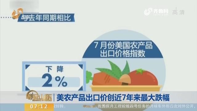 【昨夜今晨】美农产品出口价创近7年来最大跌幅
