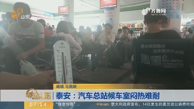 【闪电新闻排行榜】泰安:汽车总站候车室闷热难耐