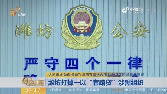 """【闪电新闻排行榜】潍坊打掉一以""""套路贷""""涉黑组织"""