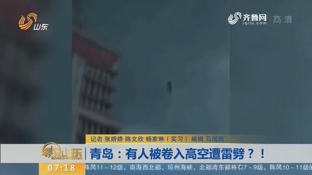 【闪电新闻排行榜】青岛:有人被卷入高空遭雷劈?!