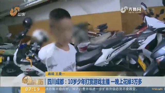 【闪电新闻排行榜】四川成都:10岁少年打赏游戏主播 一晚上花掉3万多