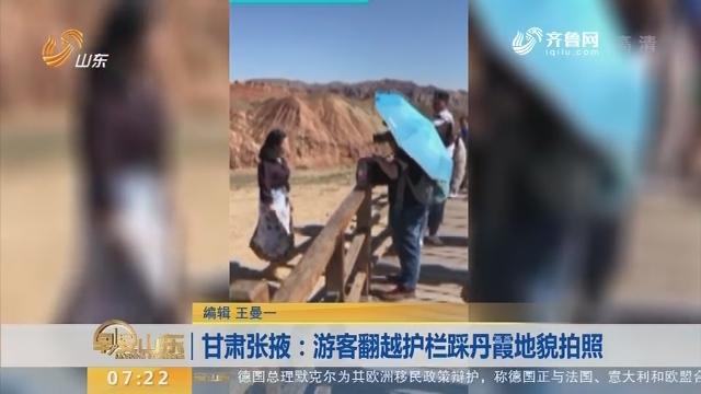 【闪电新闻排行榜】甘肃张掖:游客翻越护栏踩丹霞地貌拍照