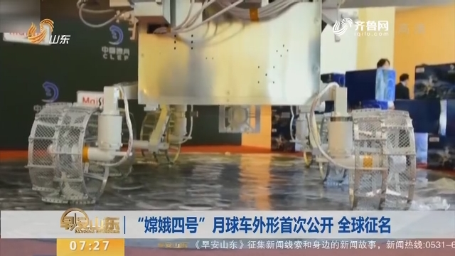 """""""嫦娥四号""""月球车外形首次公开 全球征名"""