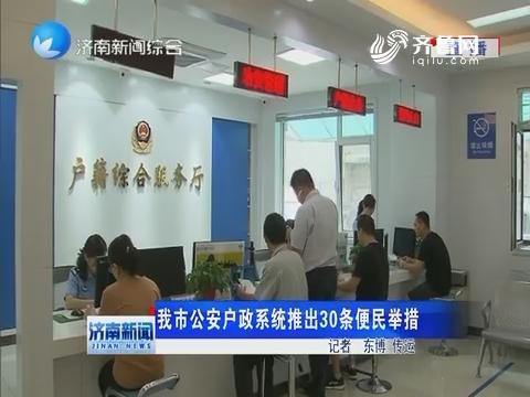 济南市公安户政系统推出30条便民举措